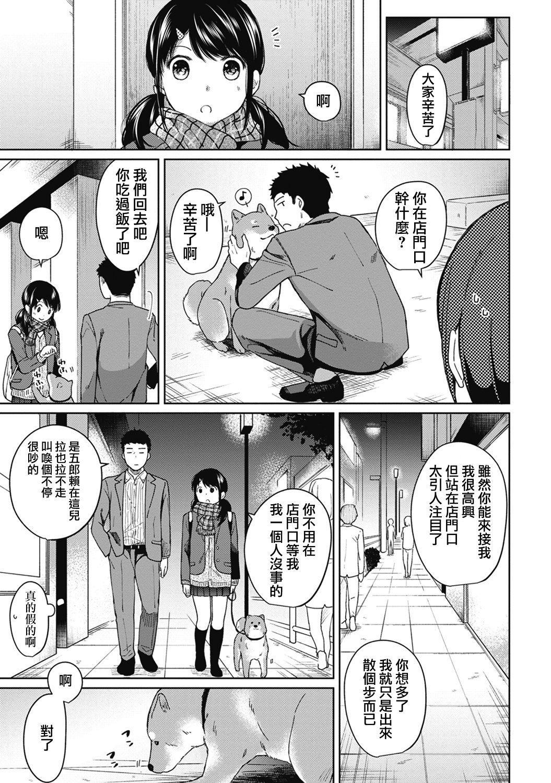 1LDK+JK Ikinari Doukyo? Micchaku!? Hatsu Ecchi!!? Ch. 1-8 135