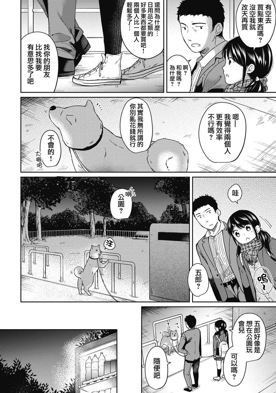 1LDK+JK Ikinari Doukyo? Micchaku!? Hatsu Ecchi!!? Ch. 1-8 136