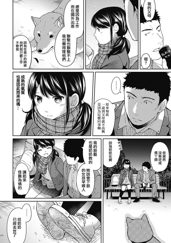 1LDK+JK Ikinari Doukyo? Micchaku!? Hatsu Ecchi!!? Ch. 1-8 138