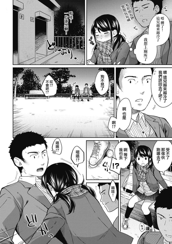 1LDK+JK Ikinari Doukyo? Micchaku!? Hatsu Ecchi!!? Ch. 1-8 140
