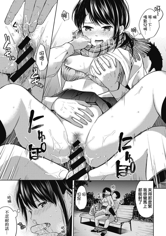 1LDK+JK Ikinari Doukyo? Micchaku!? Hatsu Ecchi!!? Ch. 1-8 149