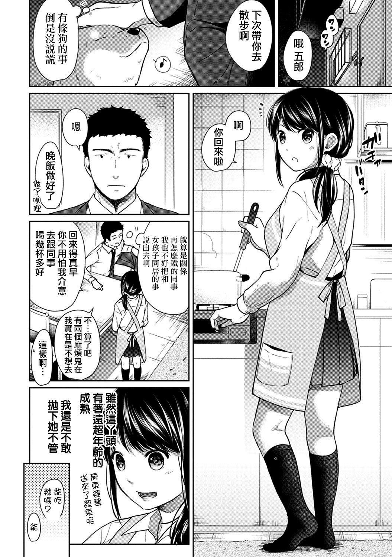 1LDK+JK Ikinari Doukyo? Micchaku!? Hatsu Ecchi!!? Ch. 1-8 160