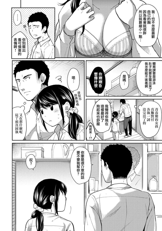 1LDK+JK Ikinari Doukyo? Micchaku!? Hatsu Ecchi!!? Ch. 1-8 164