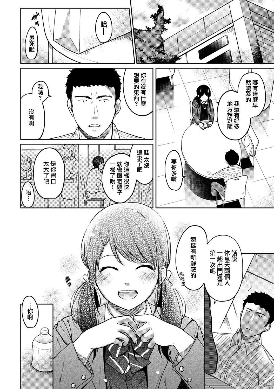 1LDK+JK Ikinari Doukyo? Micchaku!? Hatsu Ecchi!!? Ch. 1-8 186