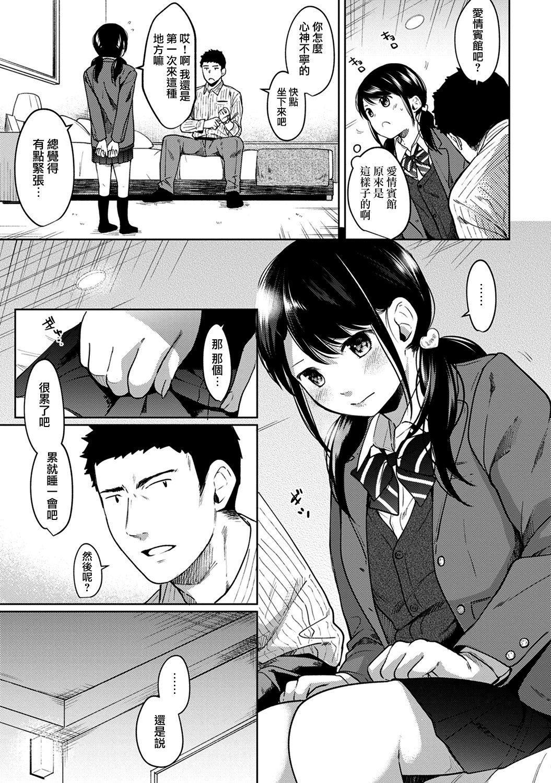 1LDK+JK Ikinari Doukyo? Micchaku!? Hatsu Ecchi!!? Ch. 1-8 195