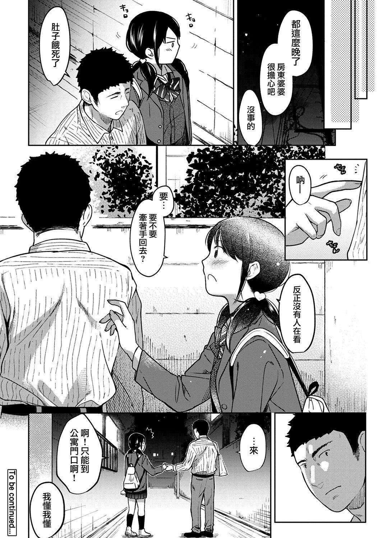 1LDK+JK Ikinari Doukyo? Micchaku!? Hatsu Ecchi!!? Ch. 1-8 208