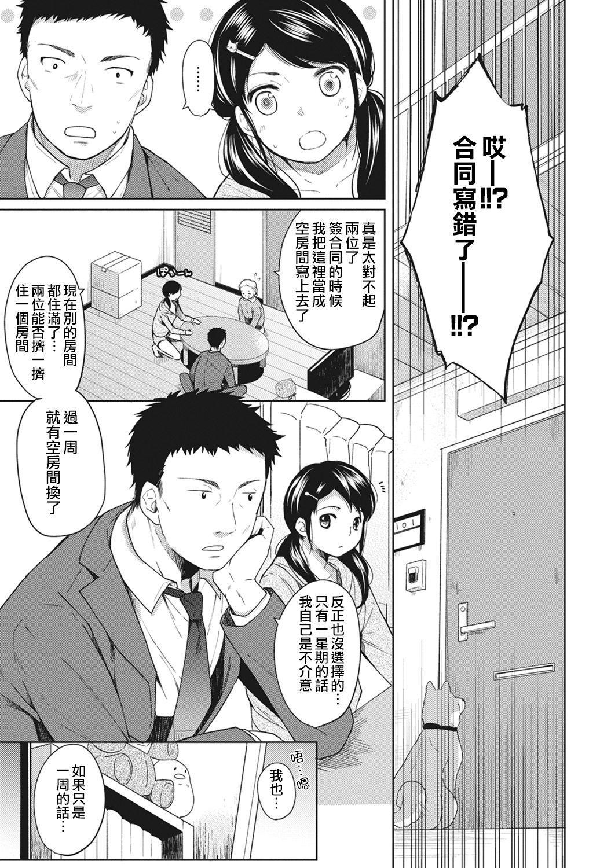 1LDK+JK Ikinari Doukyo? Micchaku!? Hatsu Ecchi!!? Ch. 1-8 3