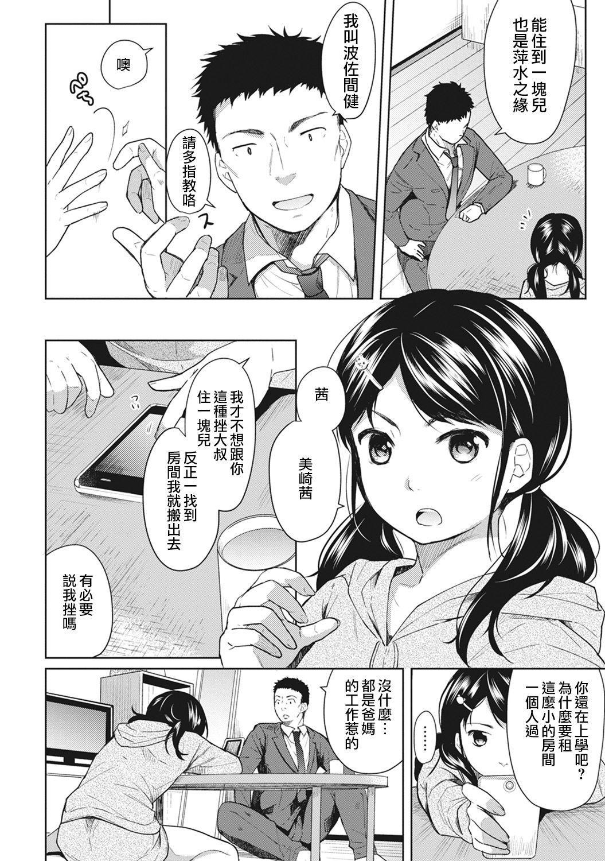 1LDK+JK Ikinari Doukyo? Micchaku!? Hatsu Ecchi!!? Ch. 1-8 4