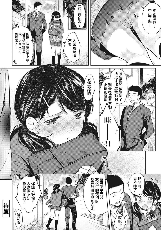 1LDK+JK Ikinari Doukyo? Micchaku!? Hatsu Ecchi!!? Ch. 1-8 50