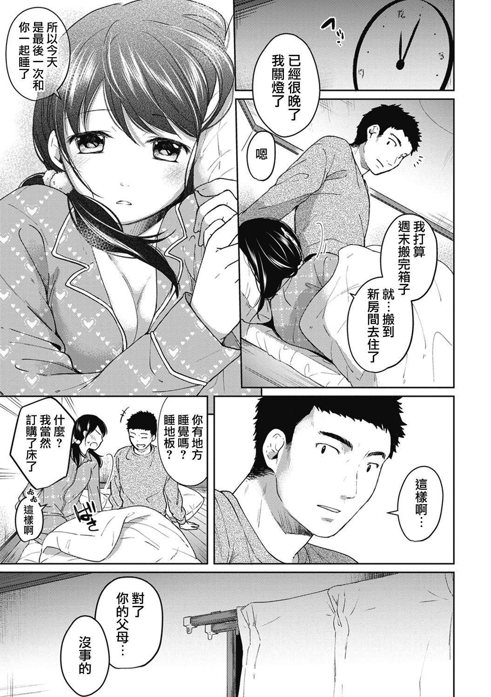 1LDK+JK Ikinari Doukyo? Micchaku!? Hatsu Ecchi!!? Ch. 1-8 86