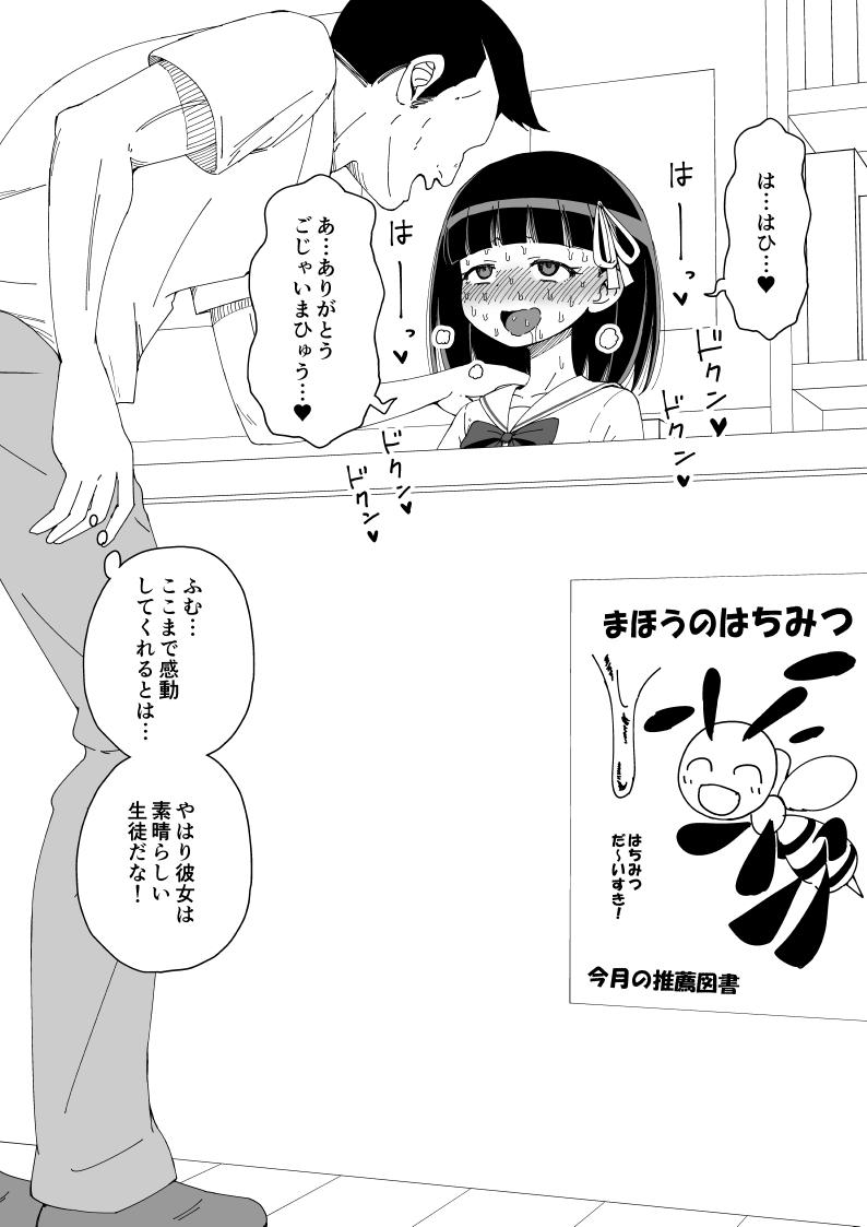 Osananajimi Saimin Choukyou Nikki 52