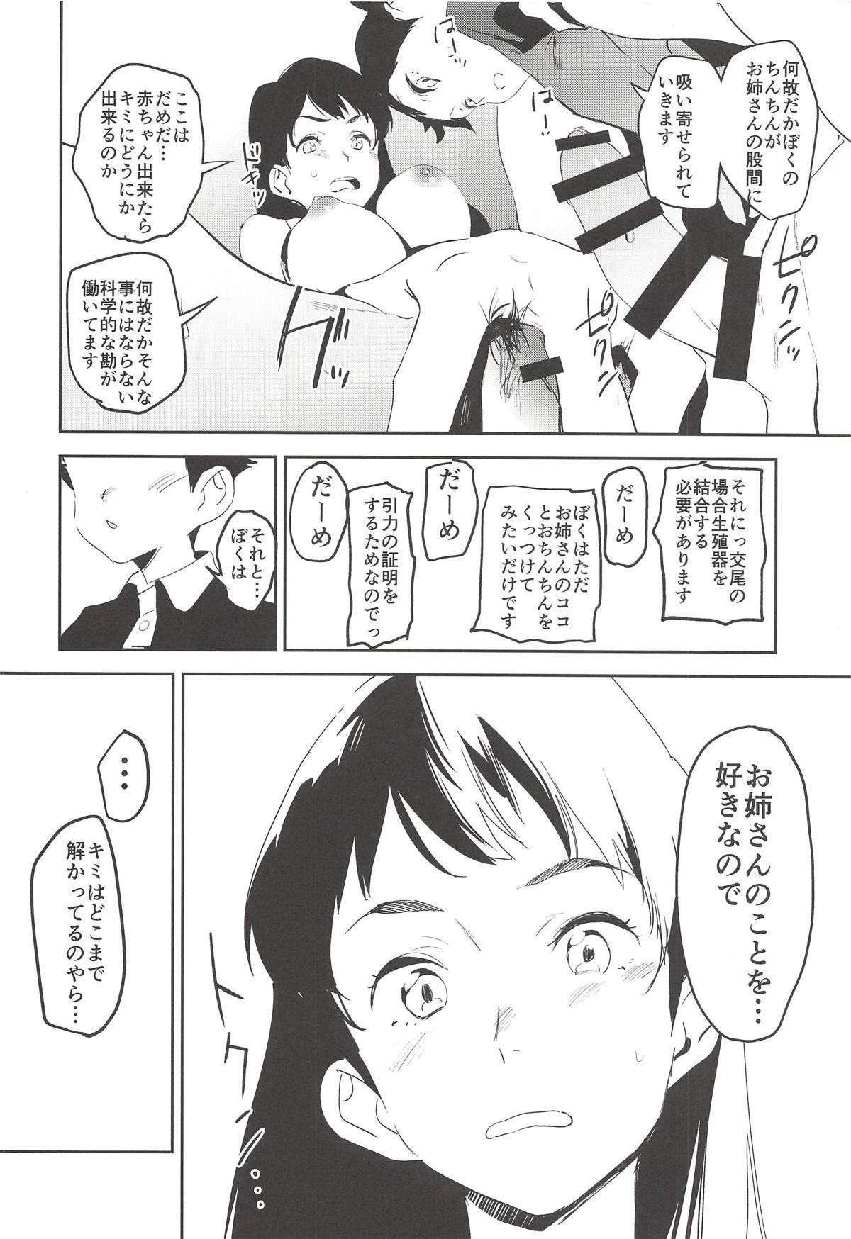 (COMIC1☆14) [Camrism (Kito Sakeru)] Oppai Highway - Onee-san no Kenkyuu (Penguin Highway) 16