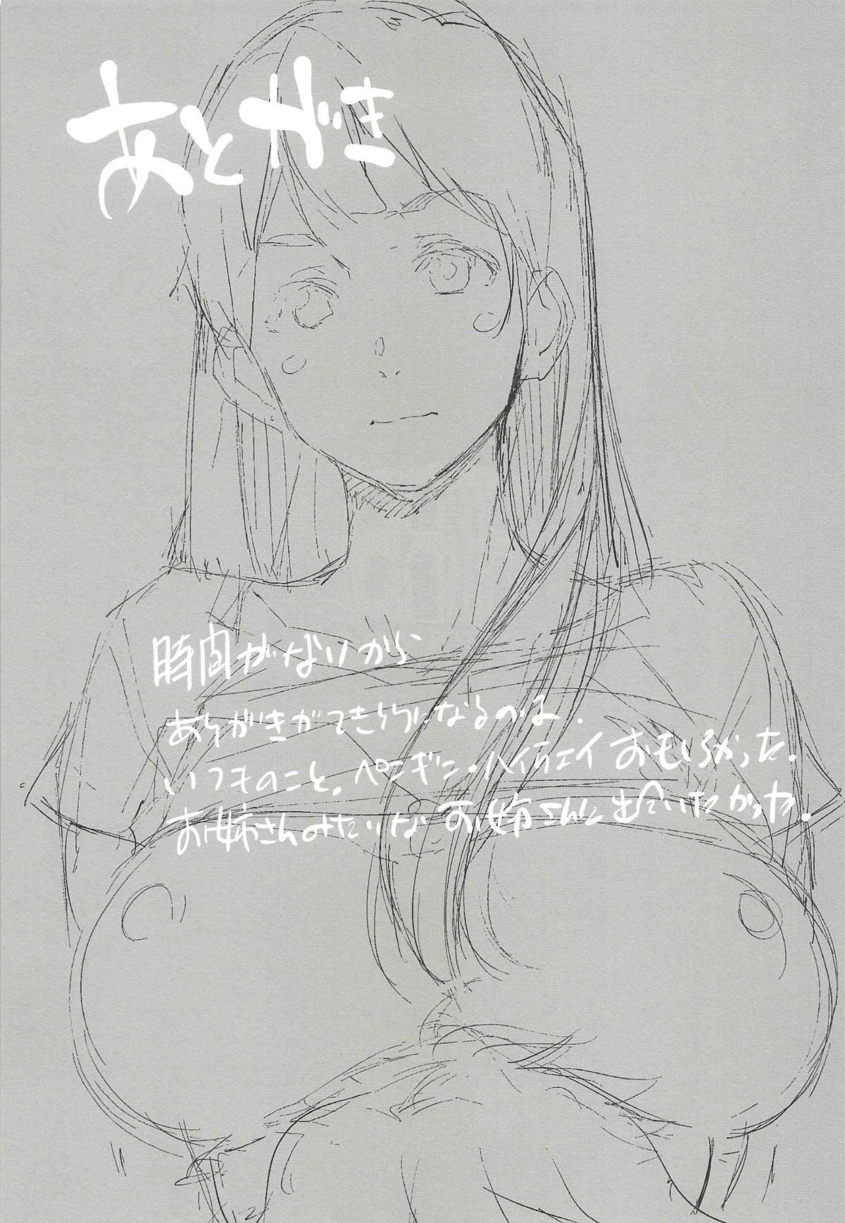 (COMIC1☆14) [Camrism (Kito Sakeru)] Oppai Highway - Onee-san no Kenkyuu (Penguin Highway) 23