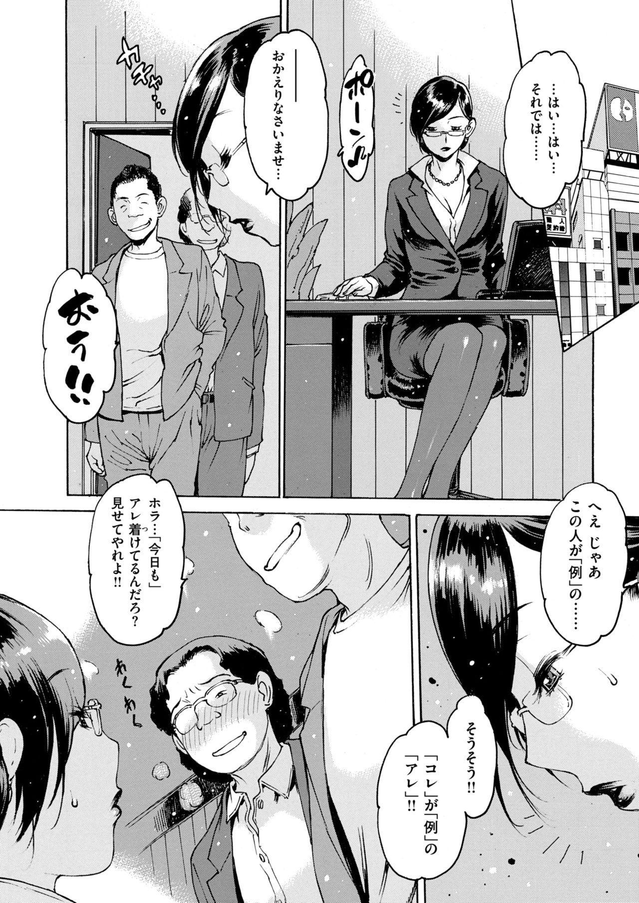 COMIC Kairakuten 2019-01 115