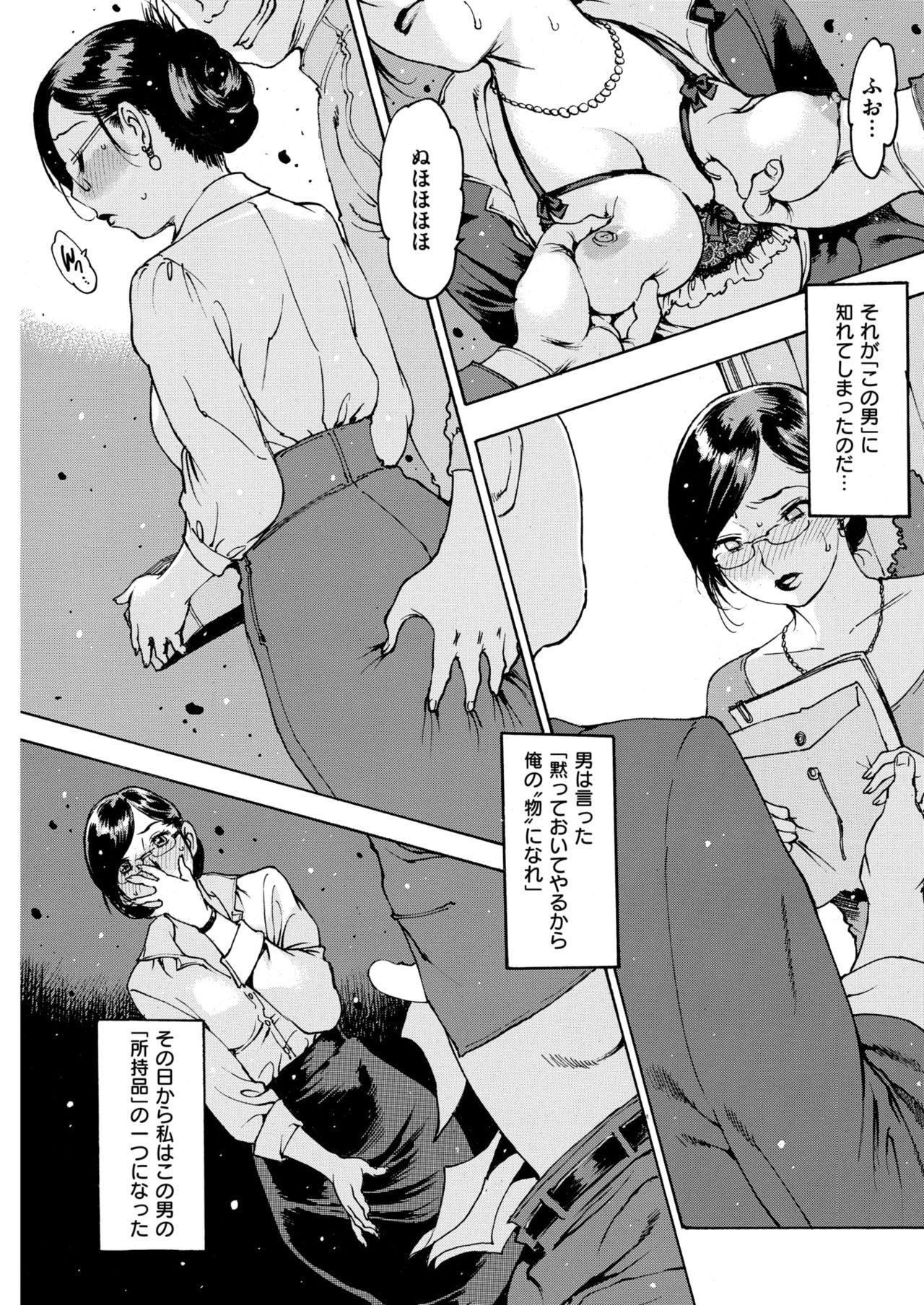 COMIC Kairakuten 2019-01 117