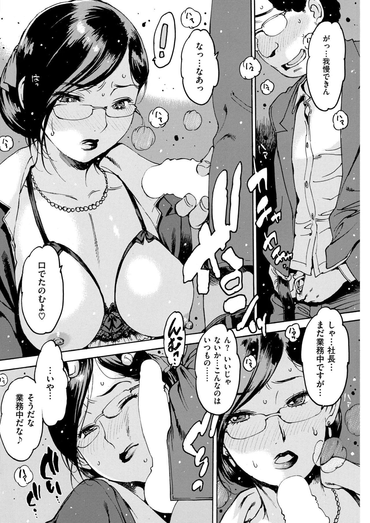 COMIC Kairakuten 2019-01 118