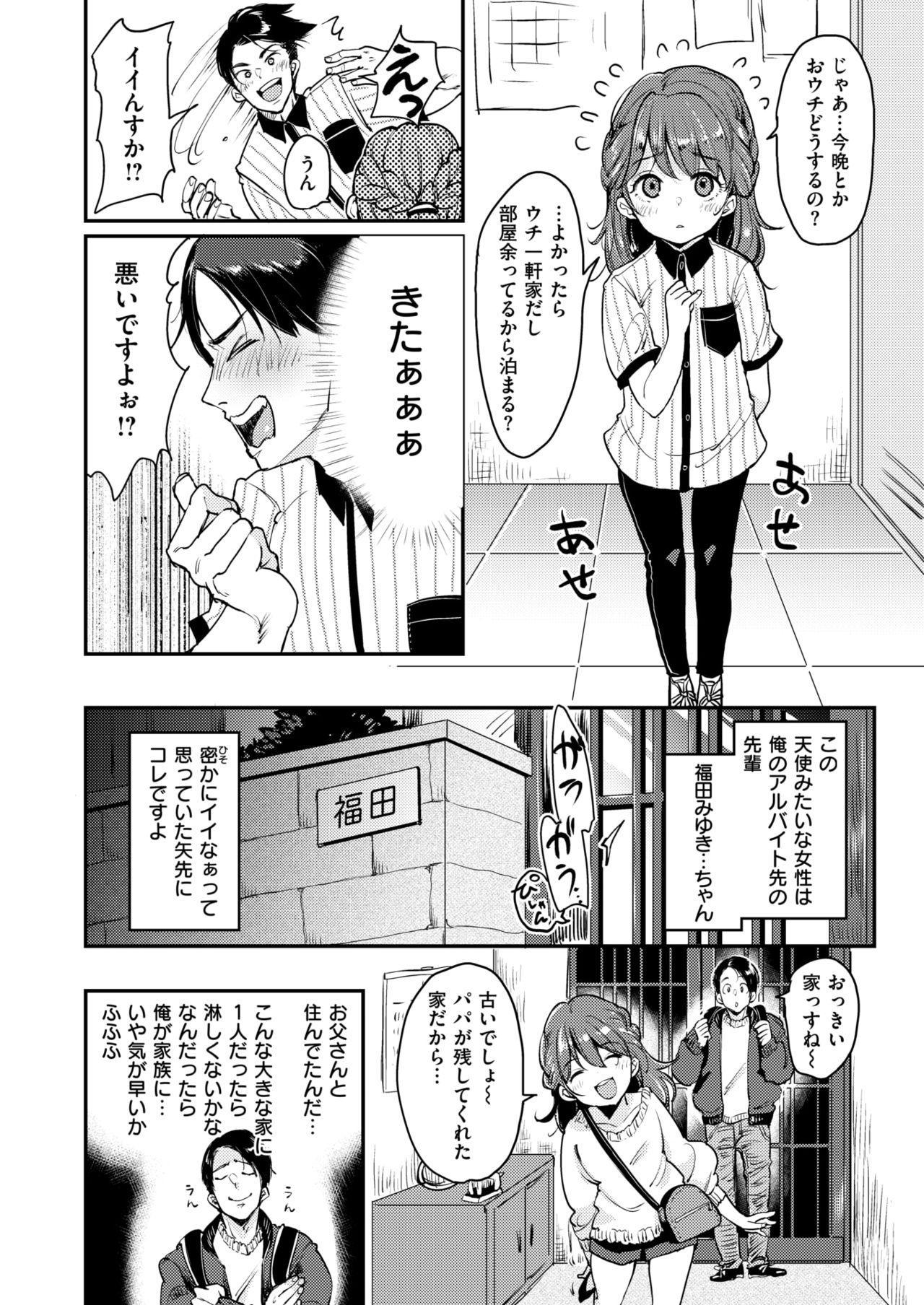 COMIC Kairakuten 2019-01 11