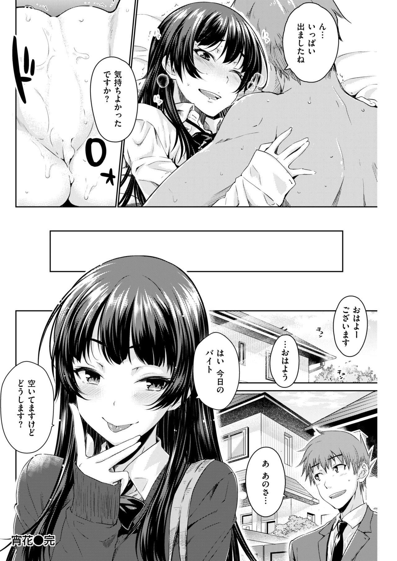 COMIC Kairakuten 2019-01 146
