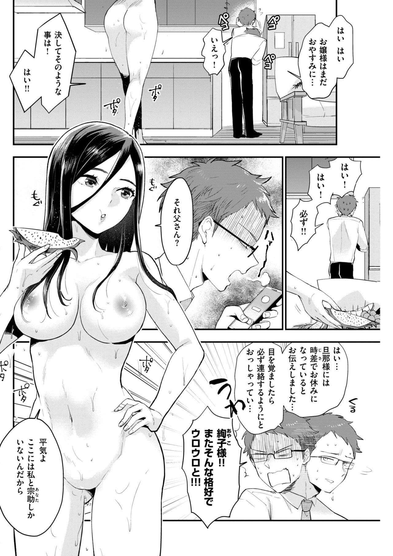 COMIC Kairakuten 2019-01 148