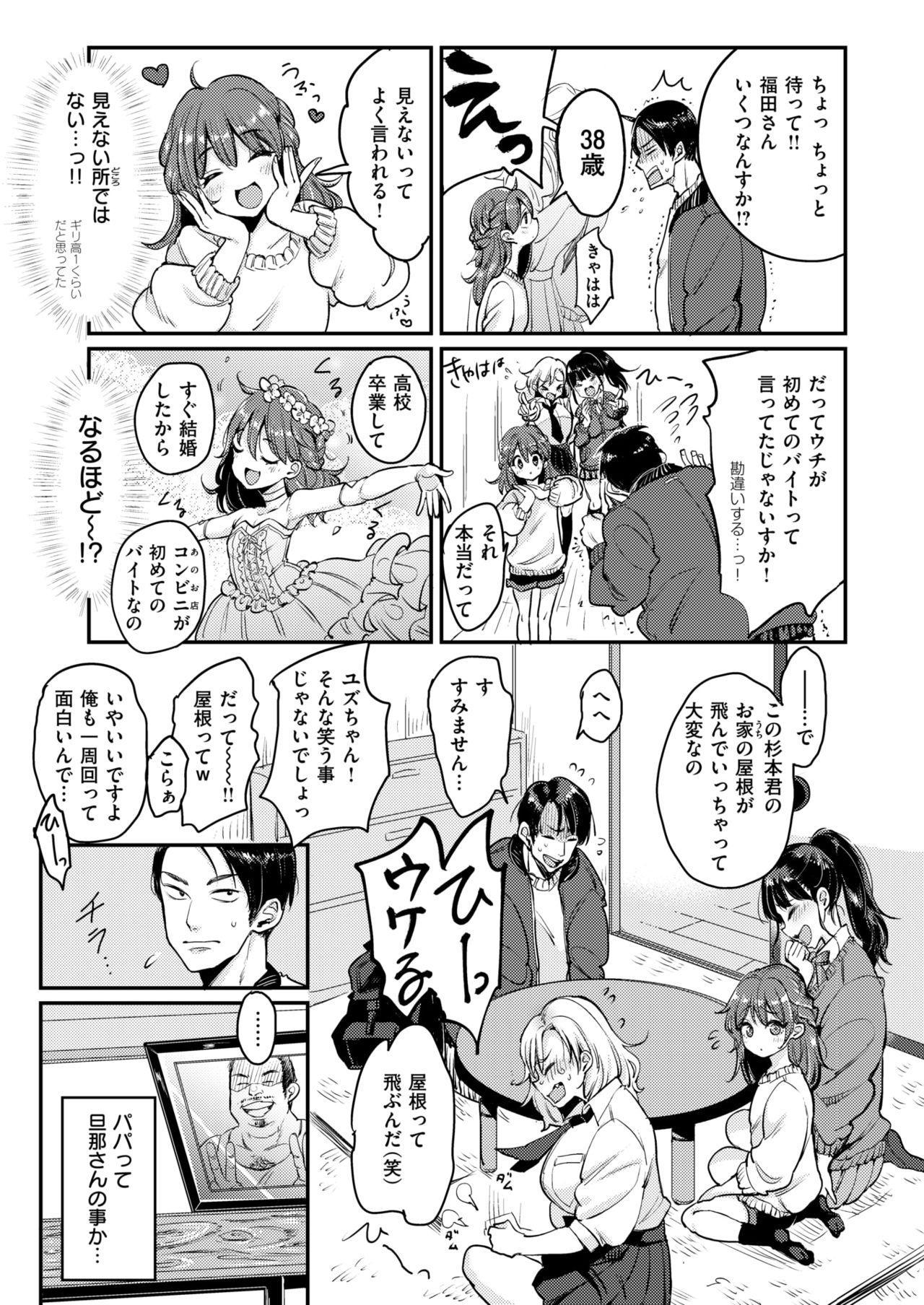 COMIC Kairakuten 2019-01 14