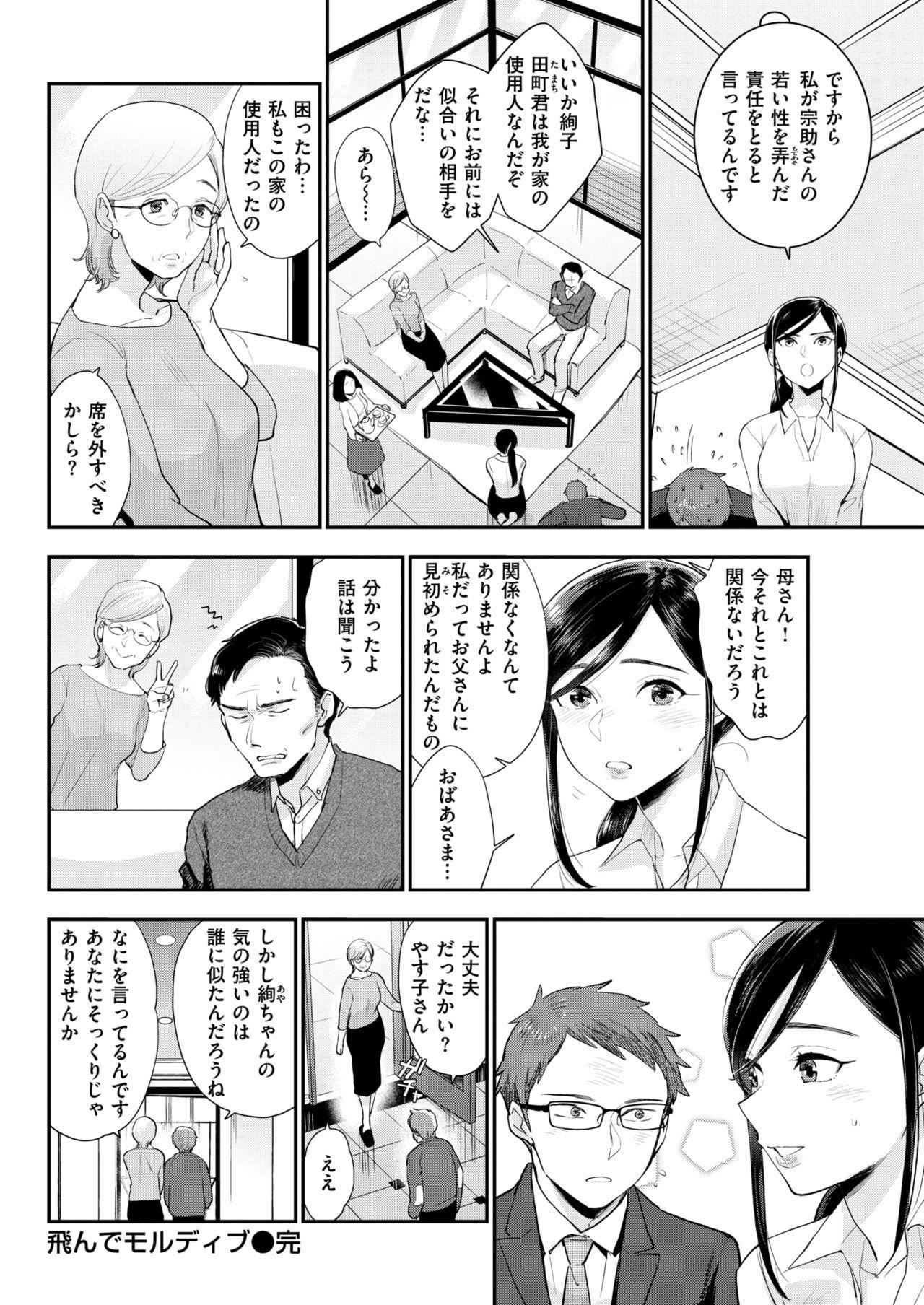 COMIC Kairakuten 2019-01 166