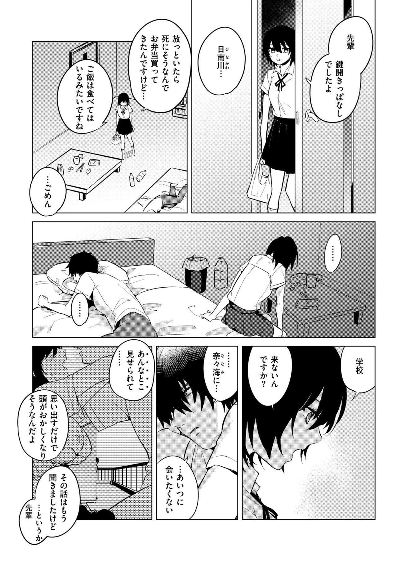 COMIC Kairakuten 2019-01 169