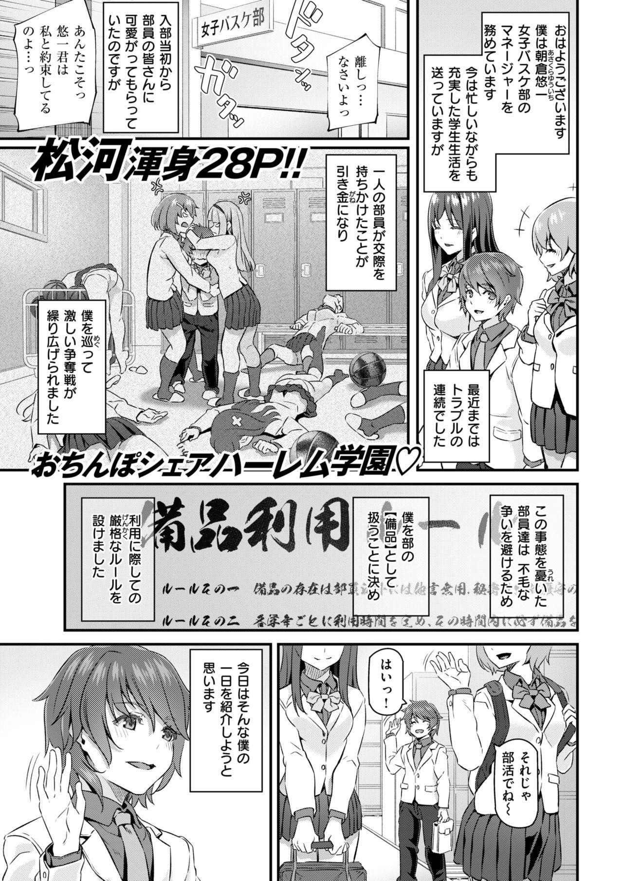 COMIC Kairakuten 2019-01 197