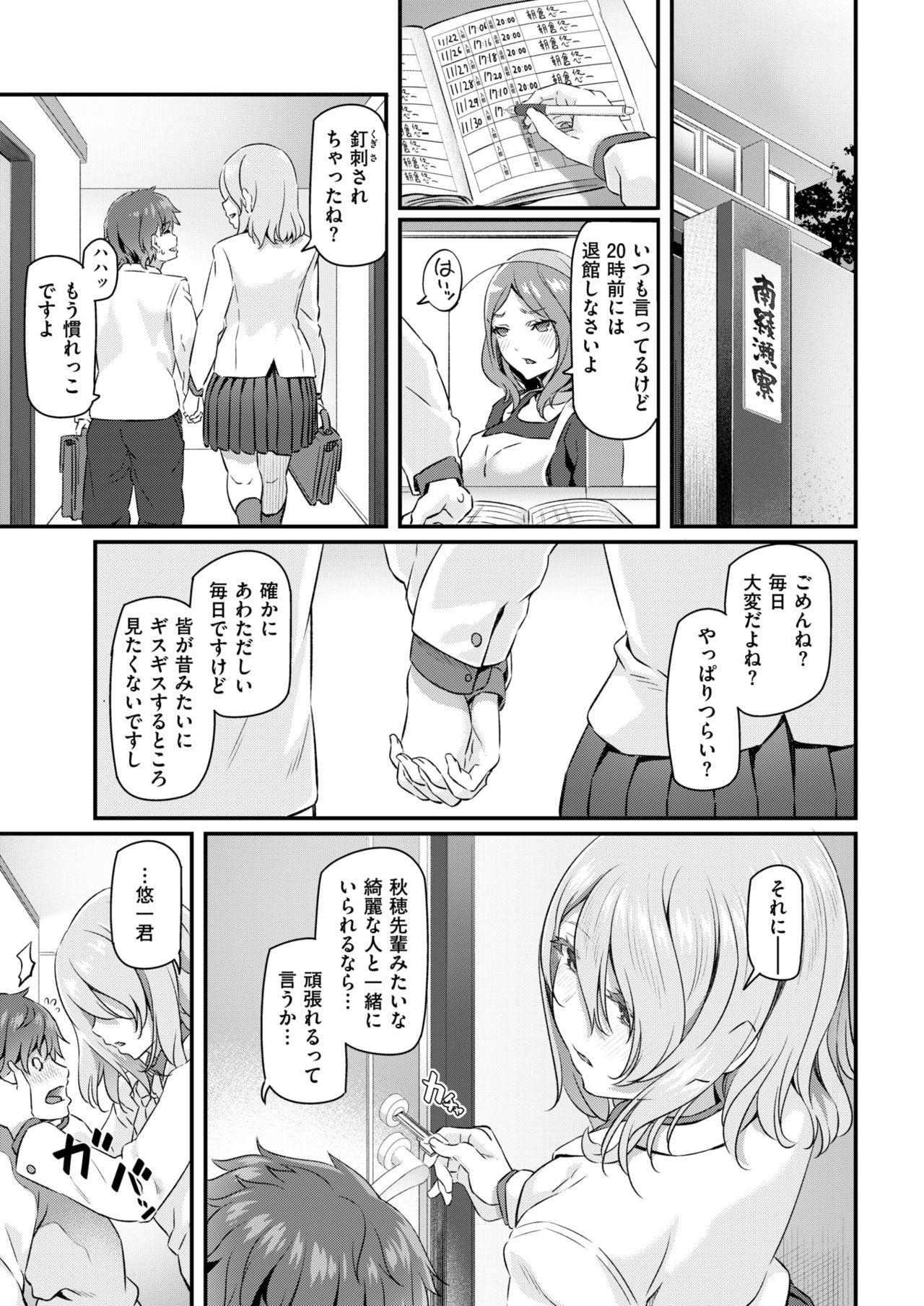 COMIC Kairakuten 2019-01 211