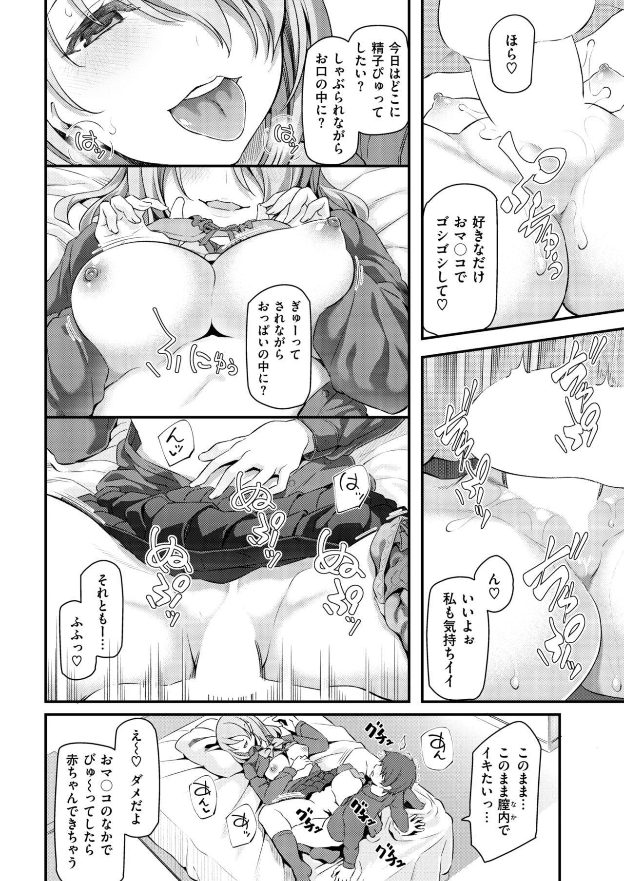 COMIC Kairakuten 2019-01 216