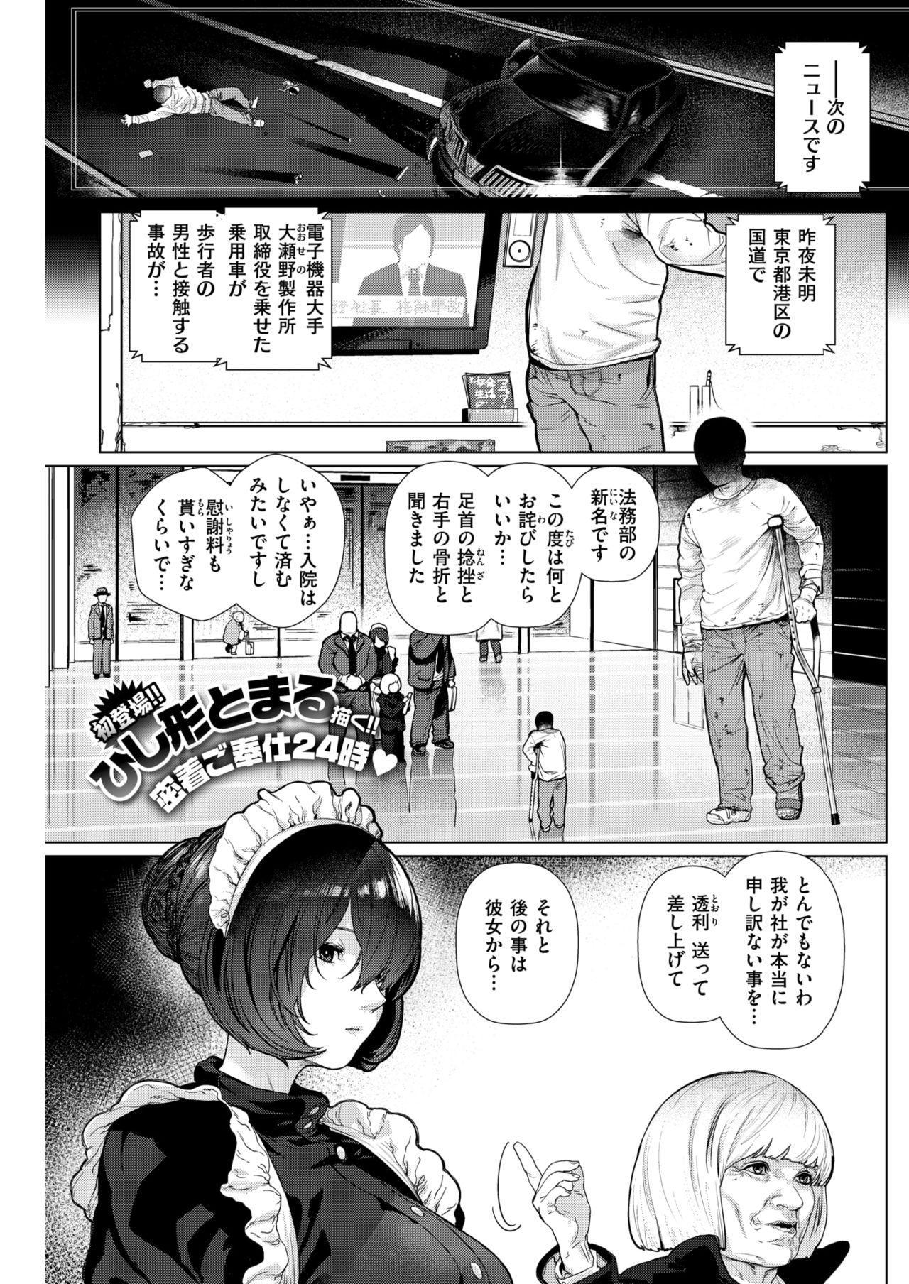 COMIC Kairakuten 2019-01 225