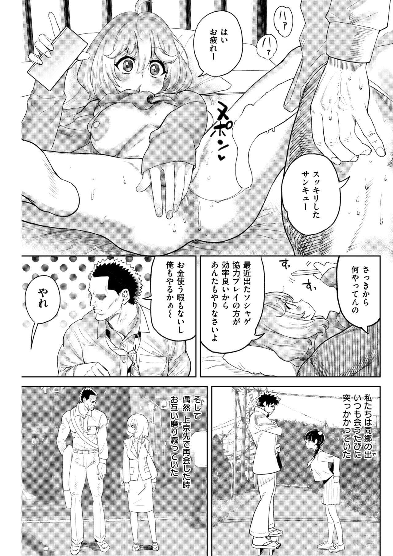 COMIC Kairakuten 2019-01 245