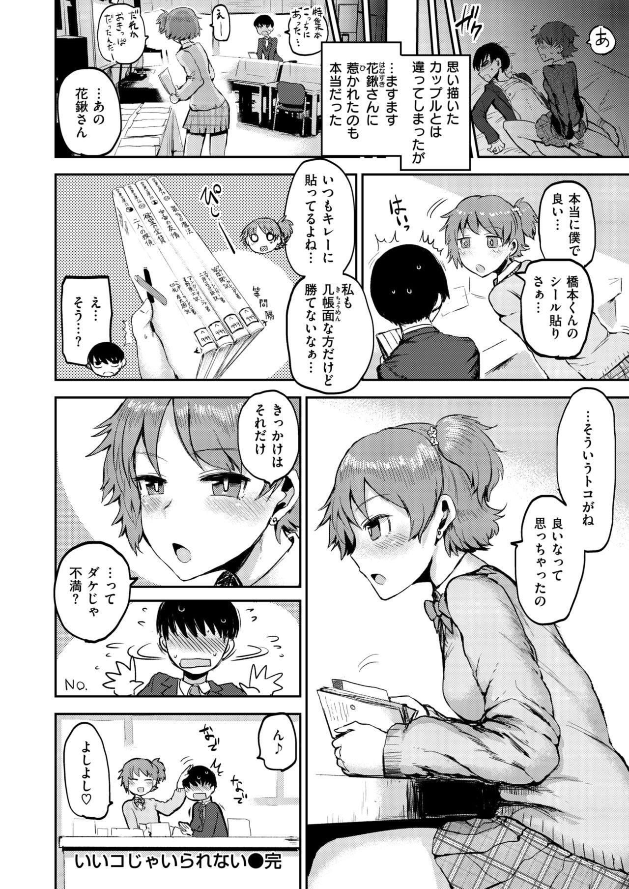 COMIC Kairakuten 2019-01 276