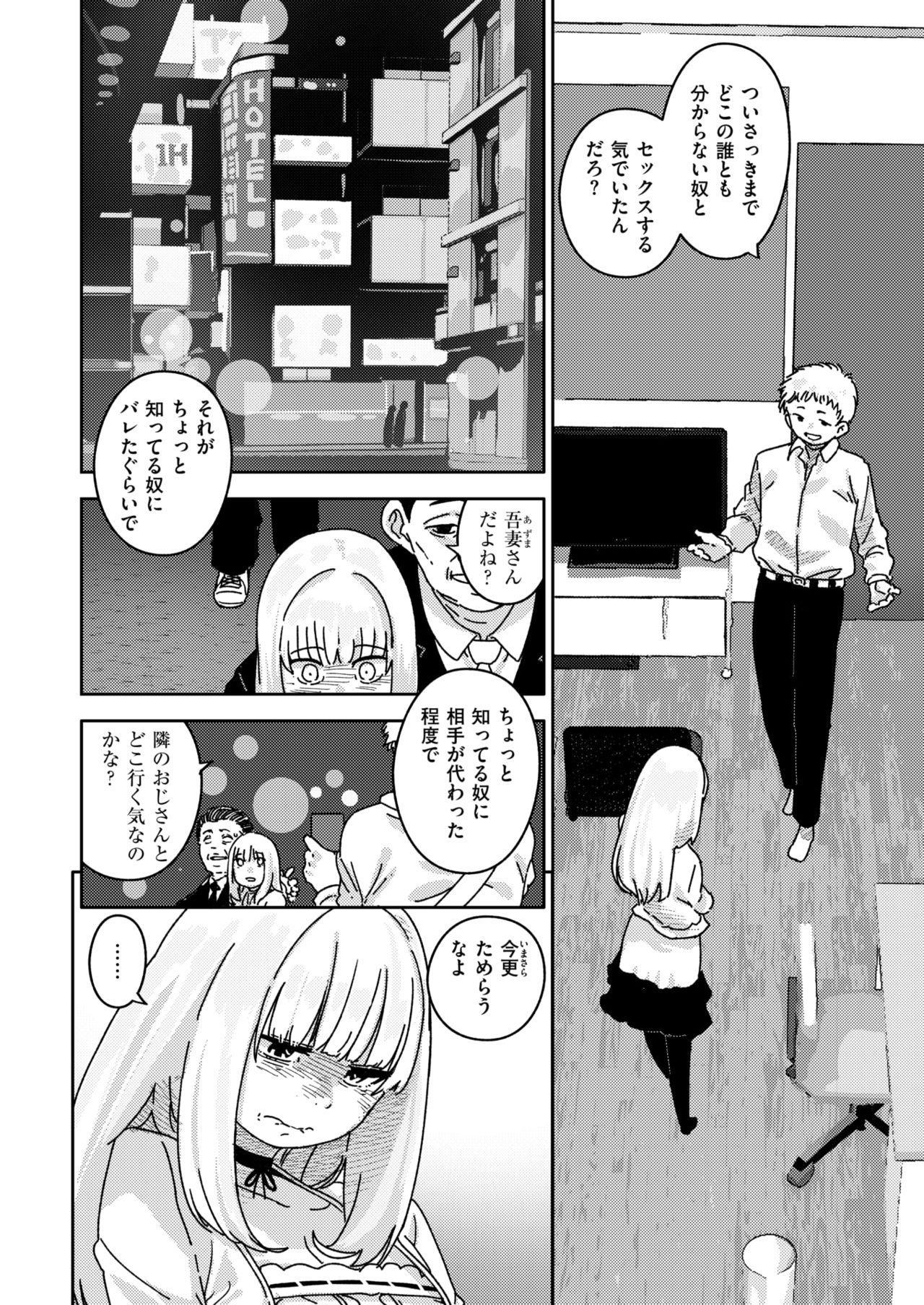 COMIC Kairakuten 2019-01 278