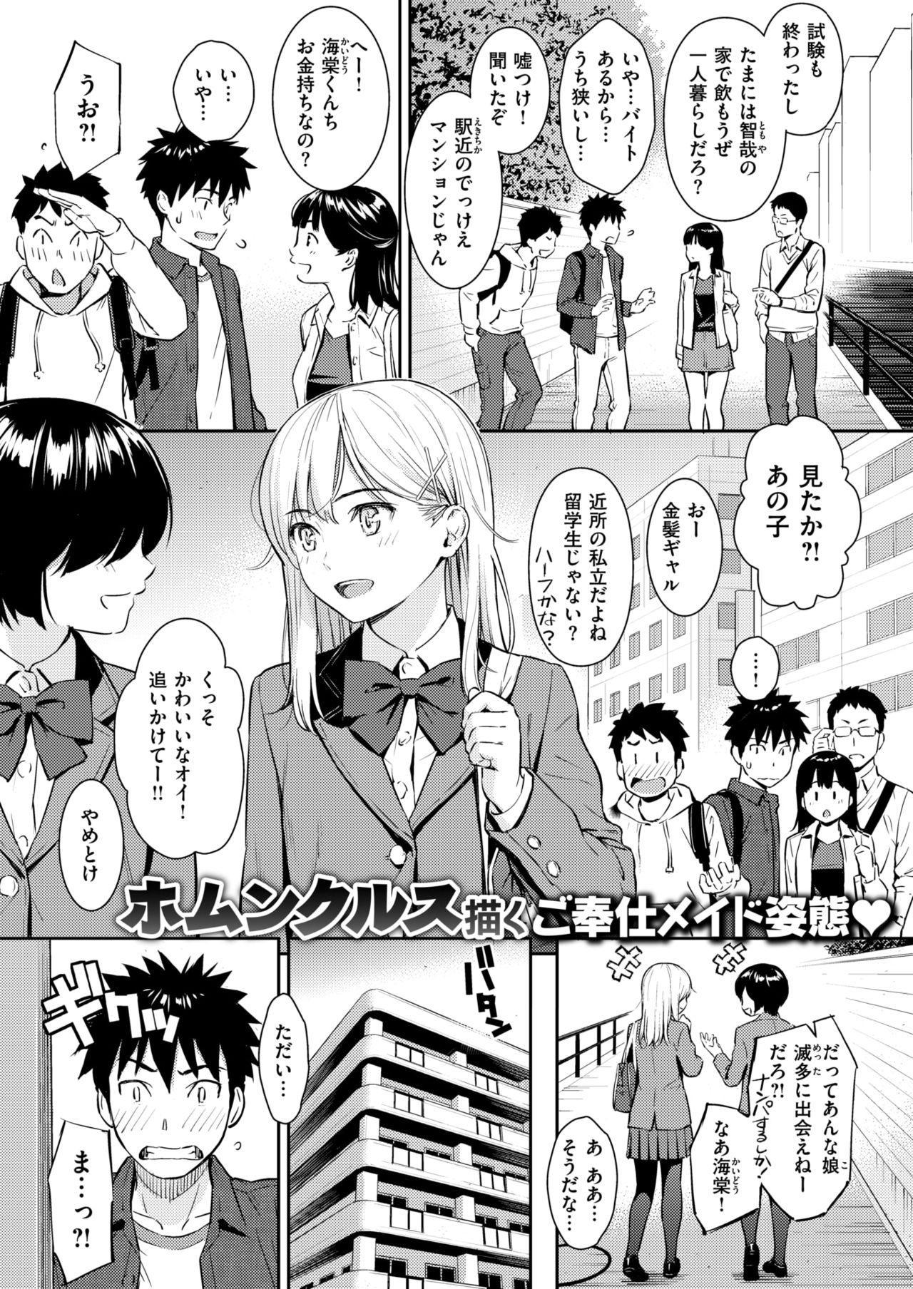 COMIC Kairakuten 2019-01 28