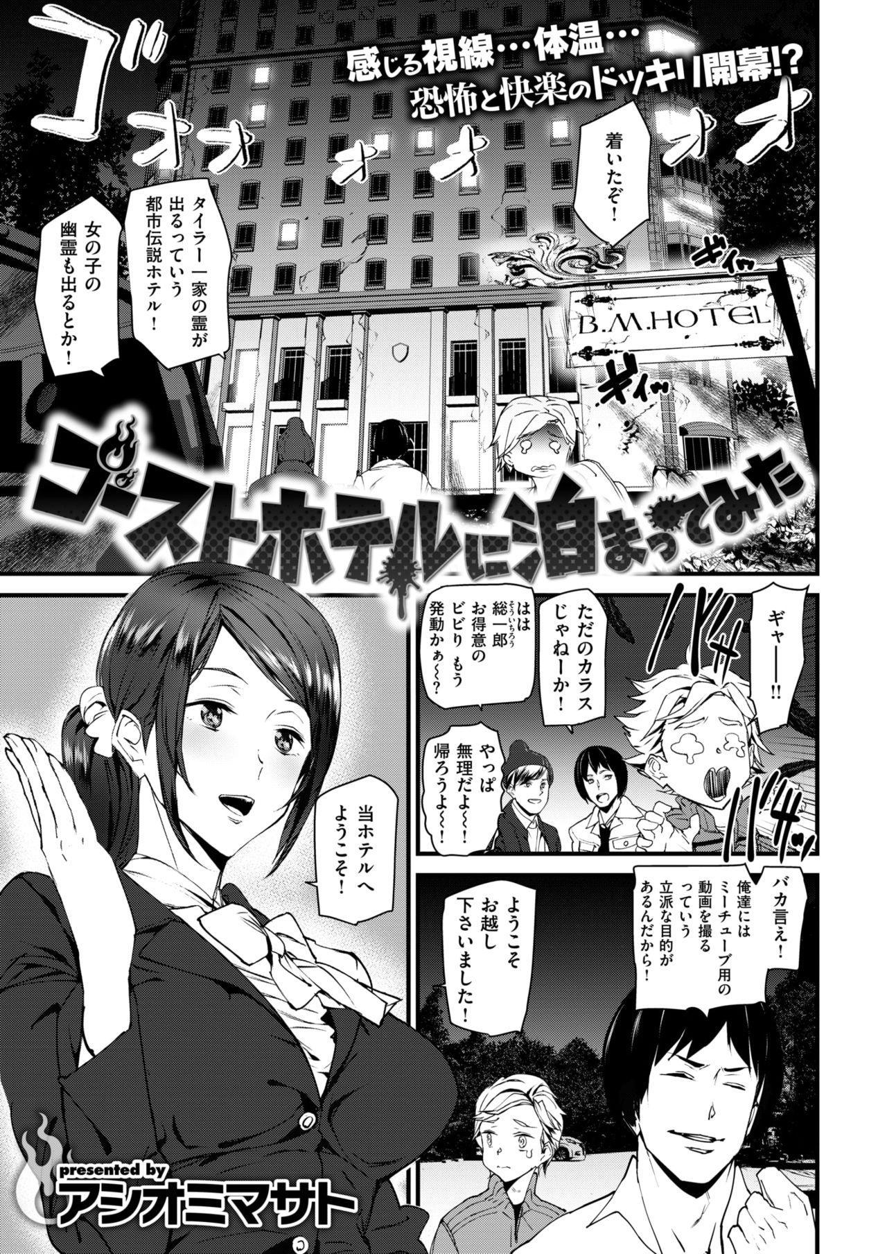 COMIC Kairakuten 2019-01 295