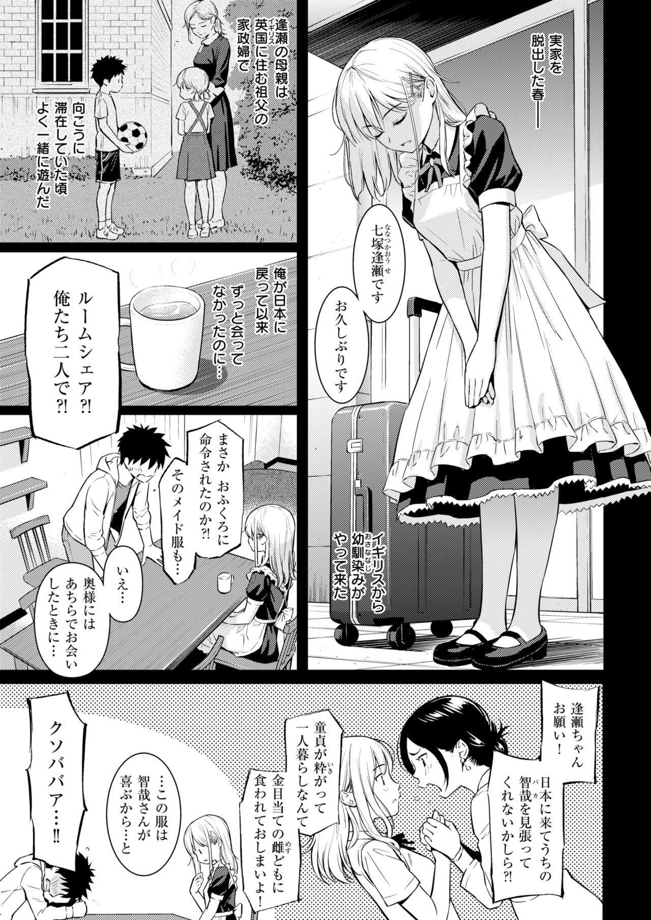 COMIC Kairakuten 2019-01 30