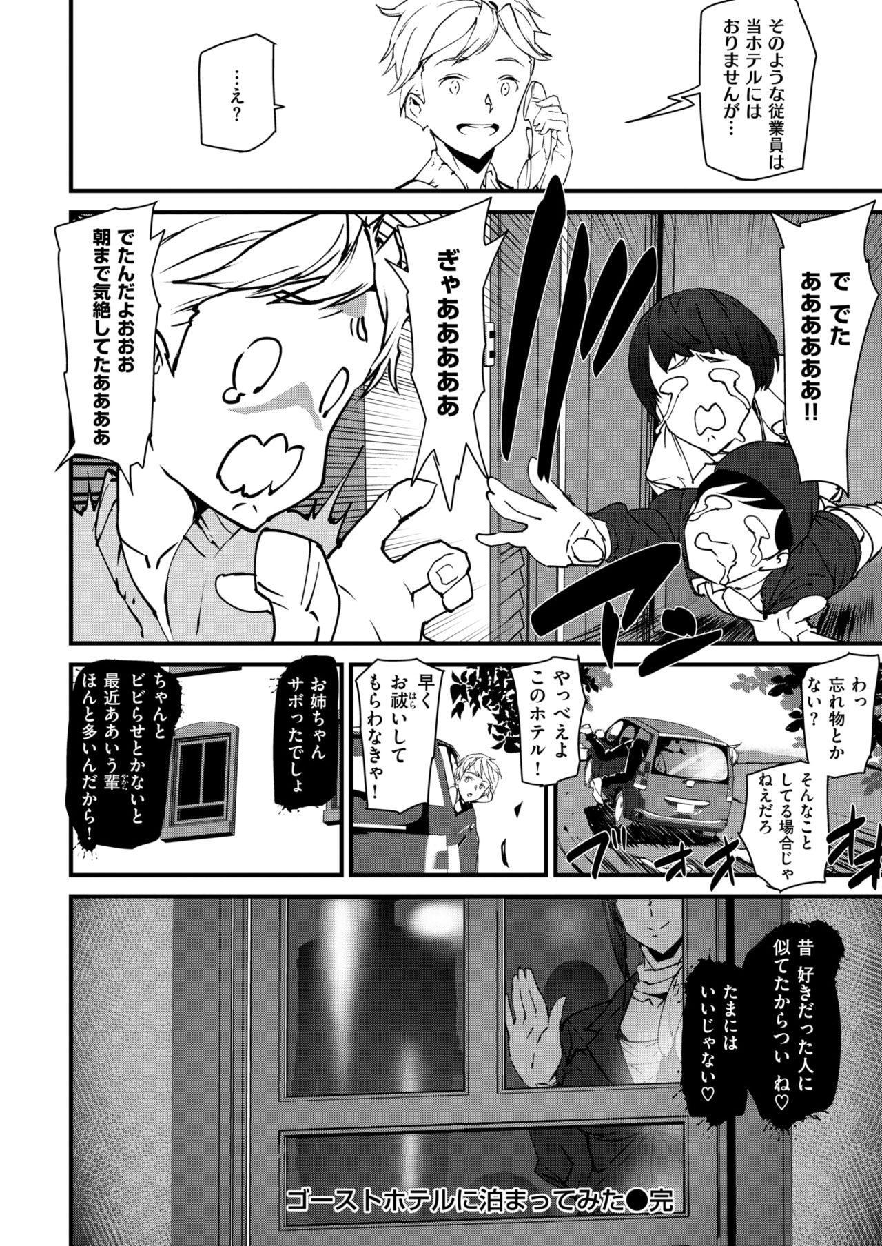 COMIC Kairakuten 2019-01 310