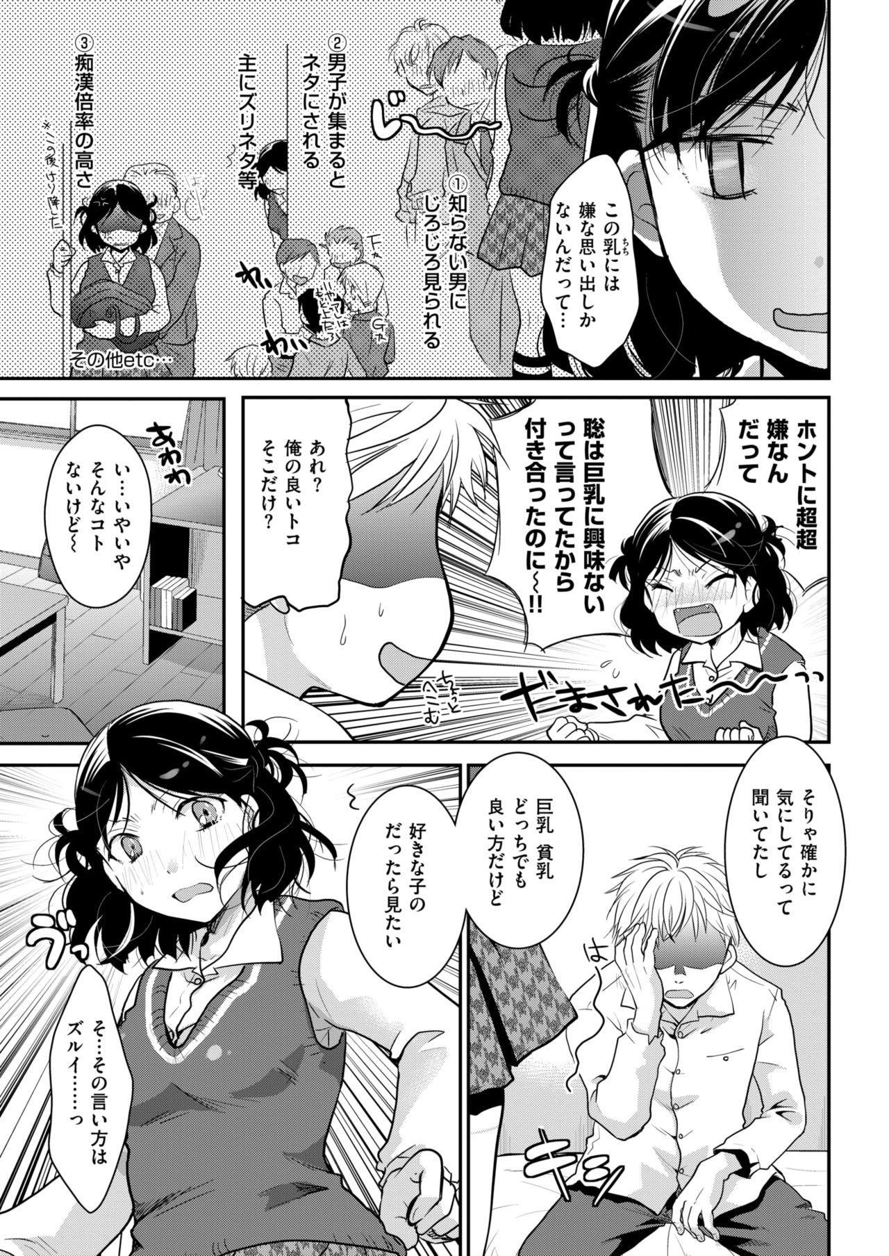 COMIC Kairakuten 2019-01 313