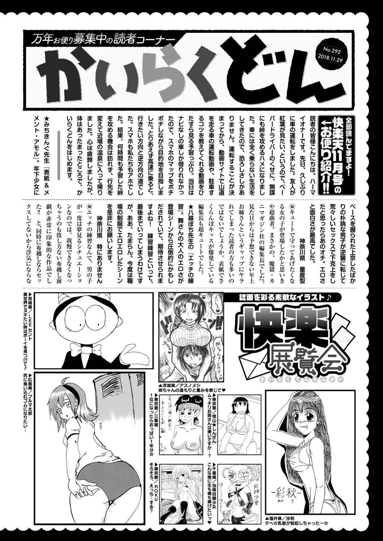 COMIC Kairakuten 2019-01 368