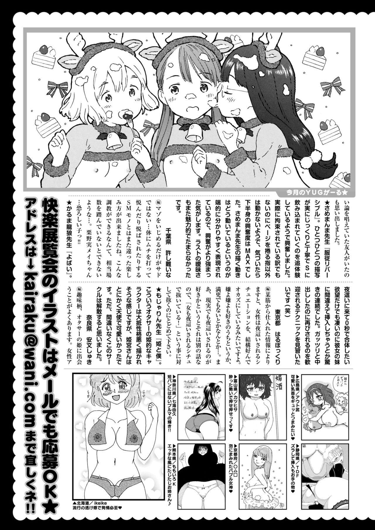 COMIC Kairakuten 2019-01 369