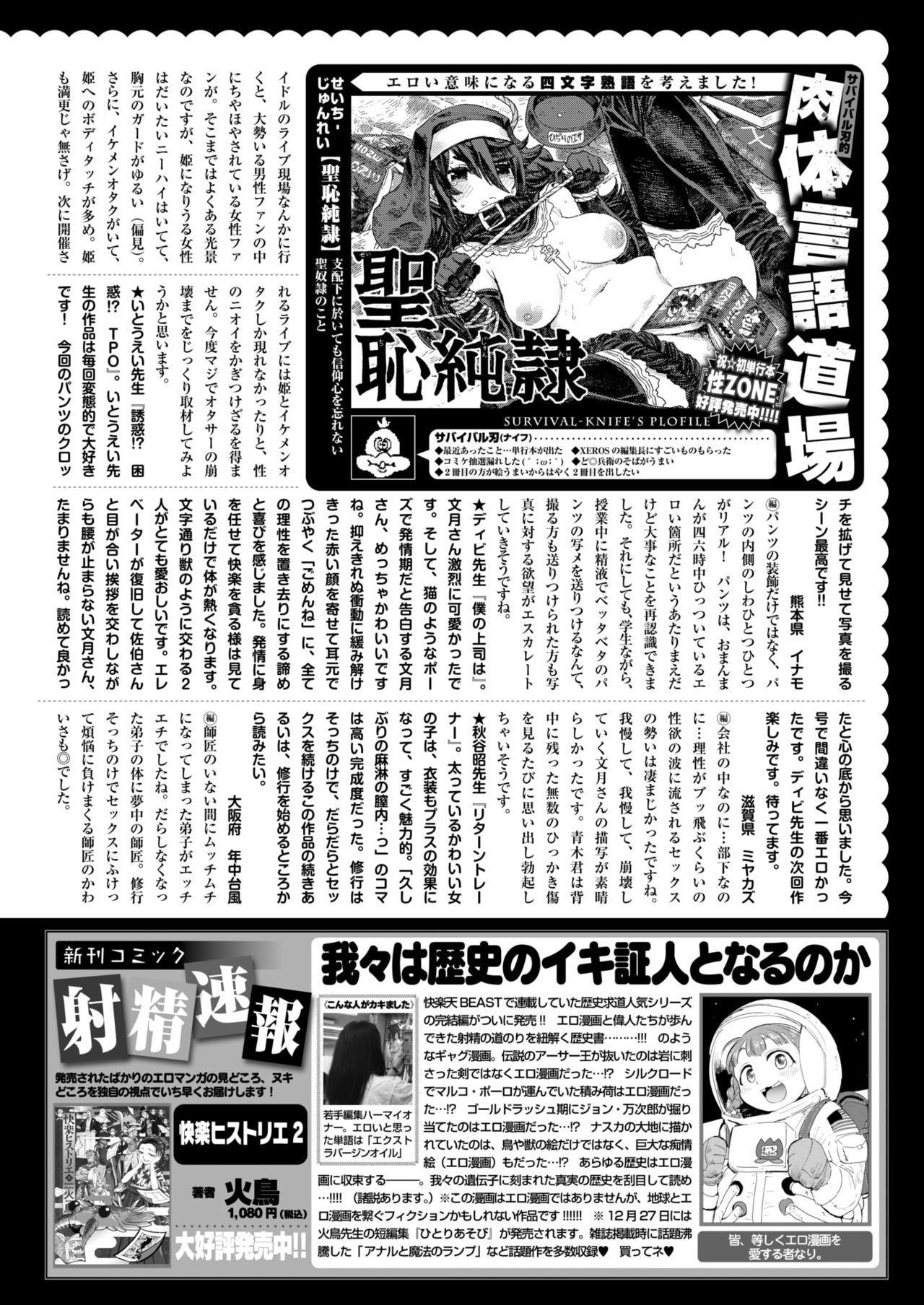 COMIC Kairakuten 2019-01 370
