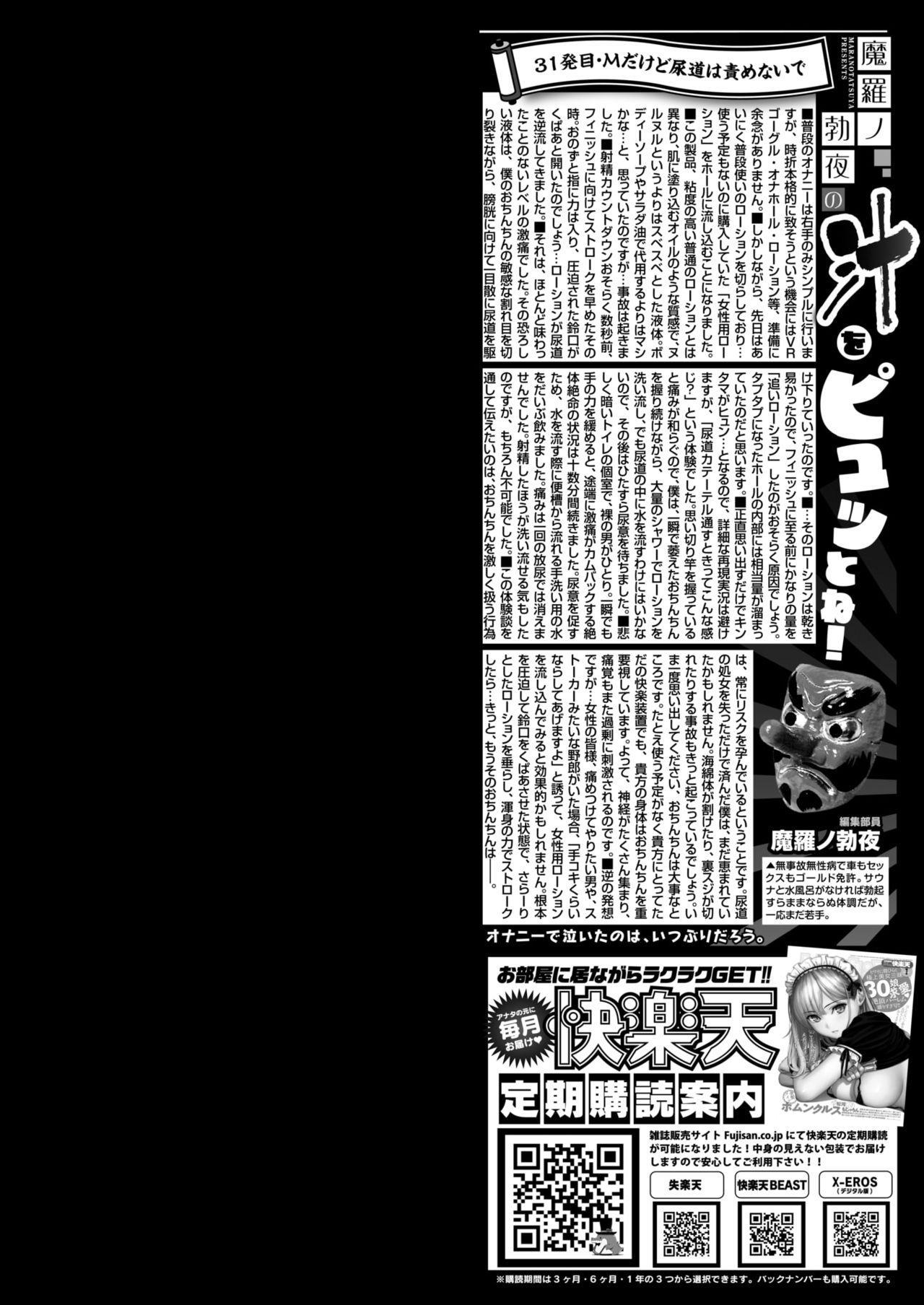 COMIC Kairakuten 2019-01 372