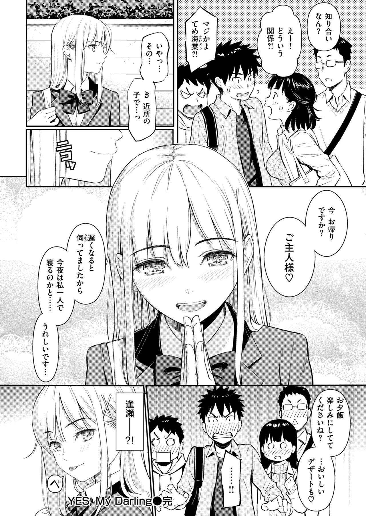 COMIC Kairakuten 2019-01 49