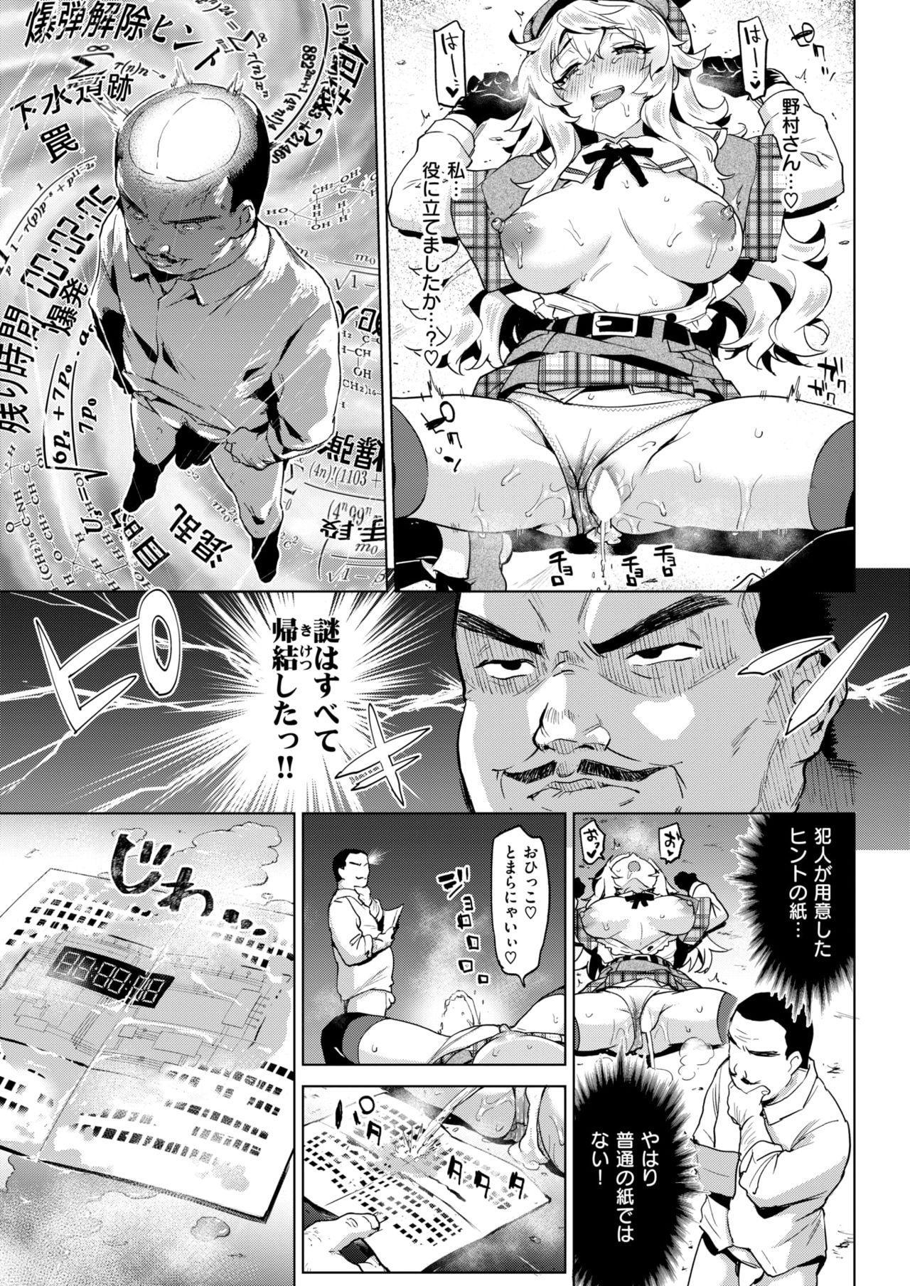 COMIC Kairakuten 2019-01 71