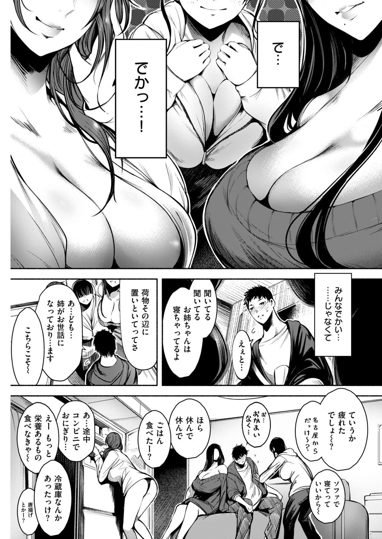 COMIC Kairakuten 2019-01 95