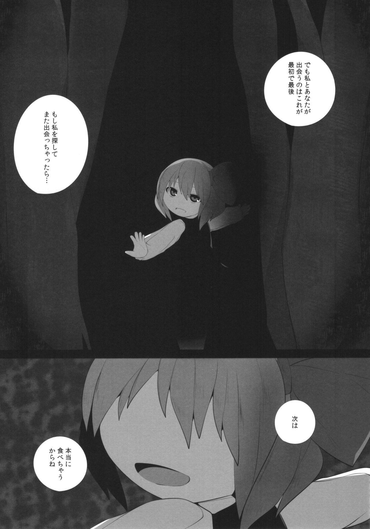 Onkuchi Koumakyou 13