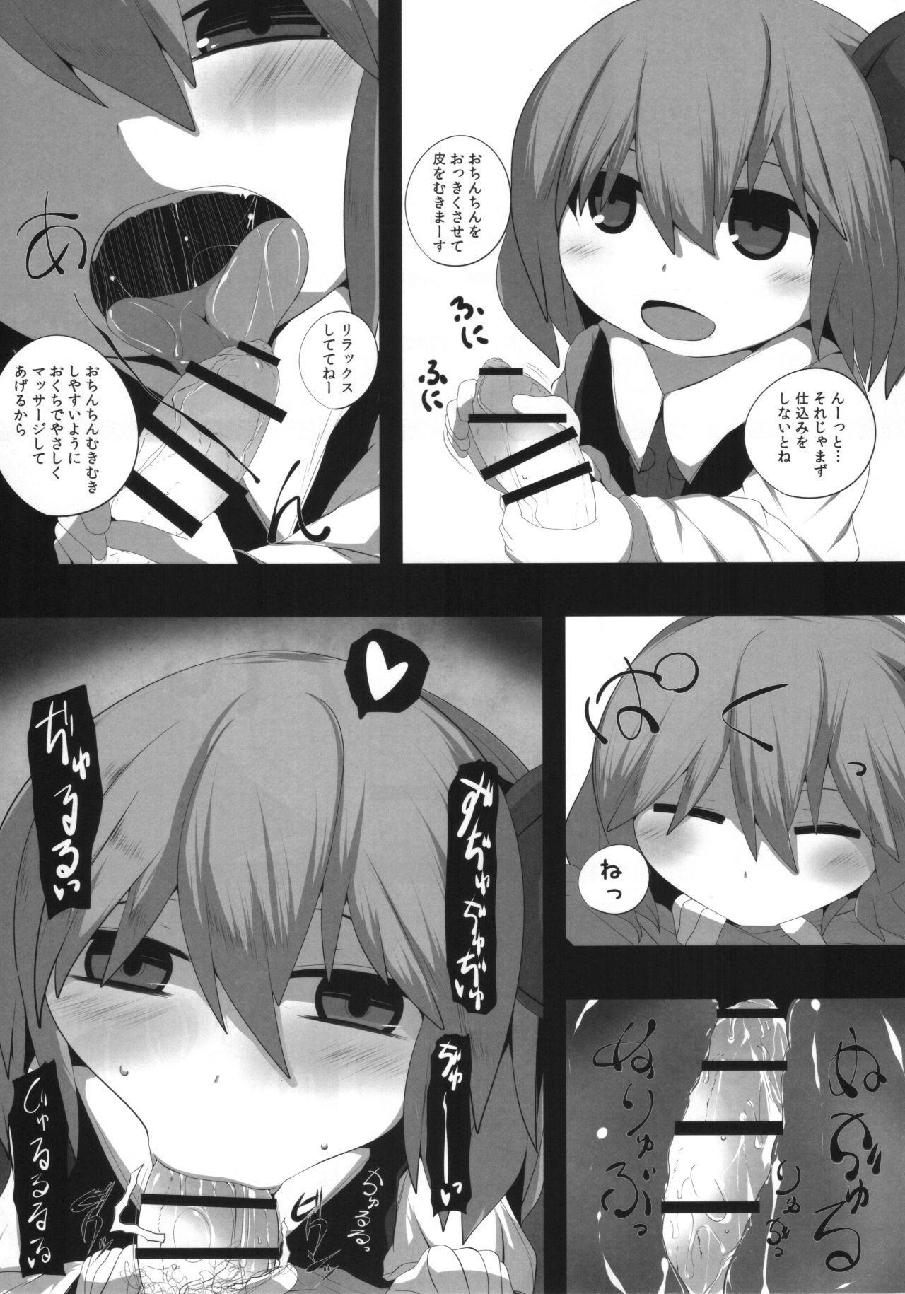 Onkuchi Koumakyou 3