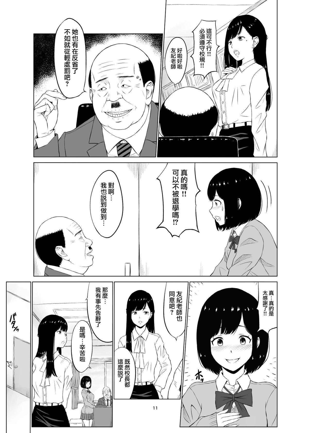 Inwai Kakei Gakuen 11