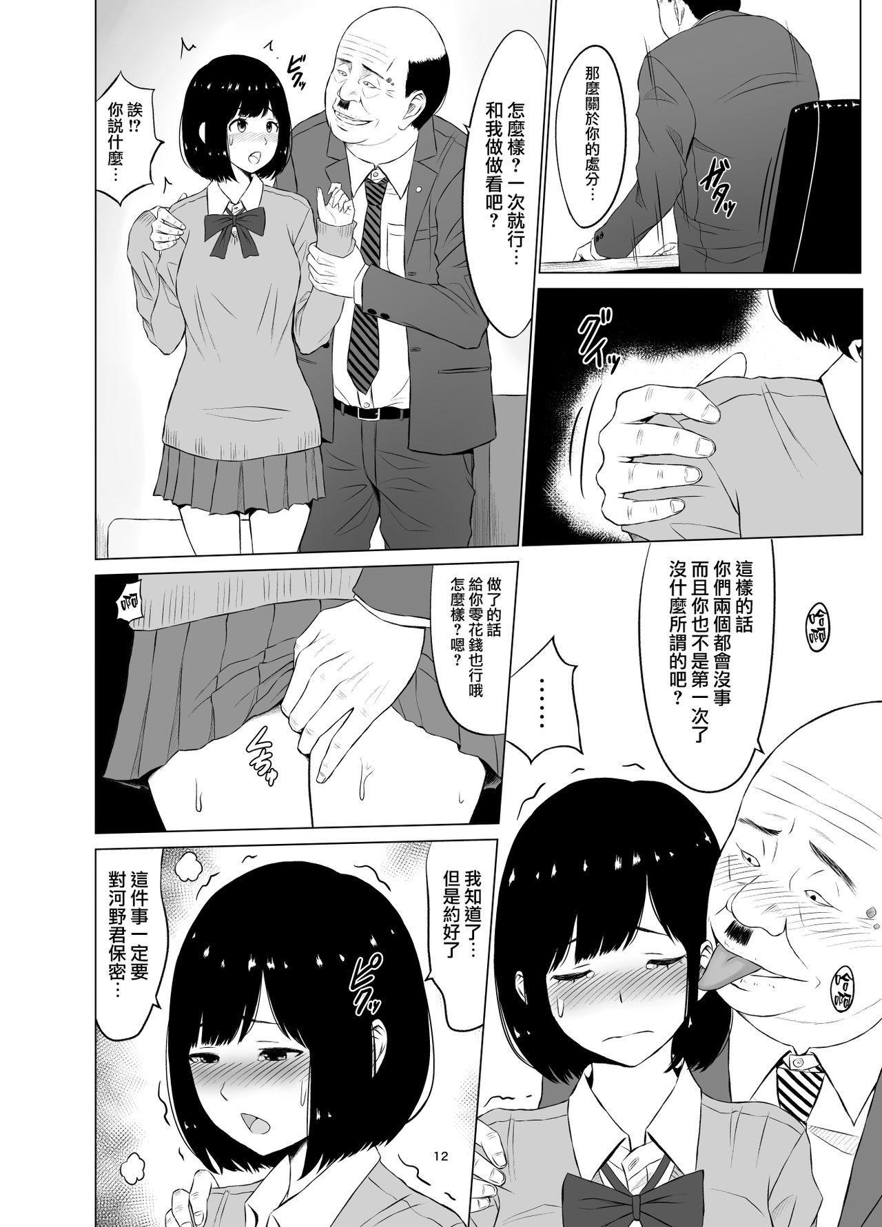 Inwai Kakei Gakuen 12