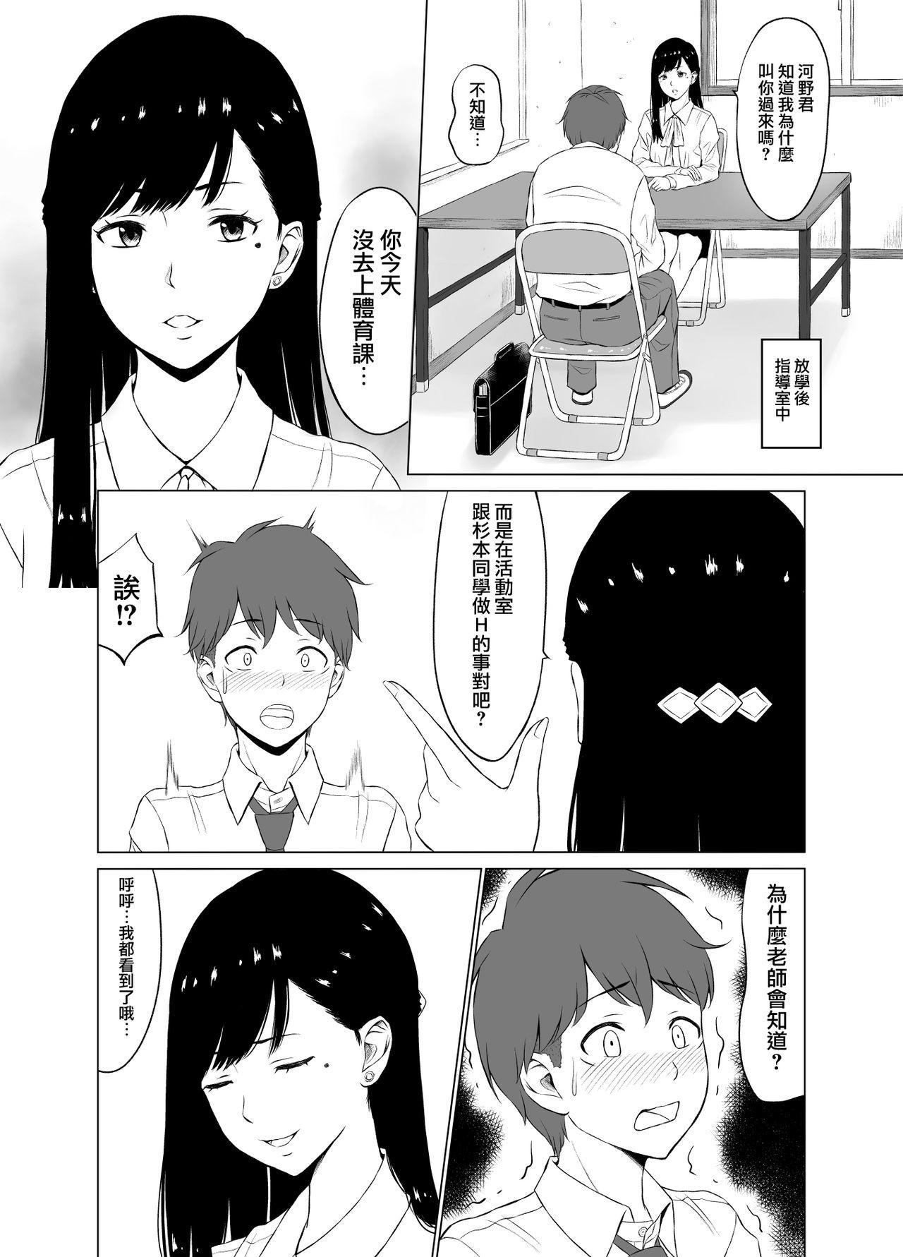 Inwai Kakei Gakuen 14